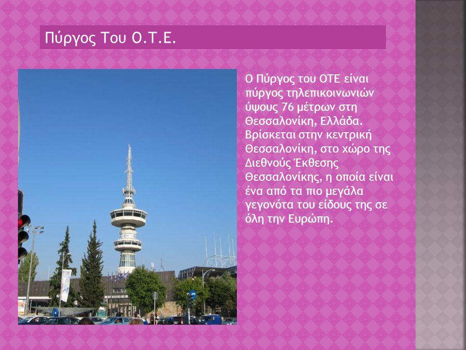 Πύργος Του Ο.Τ.Ε.