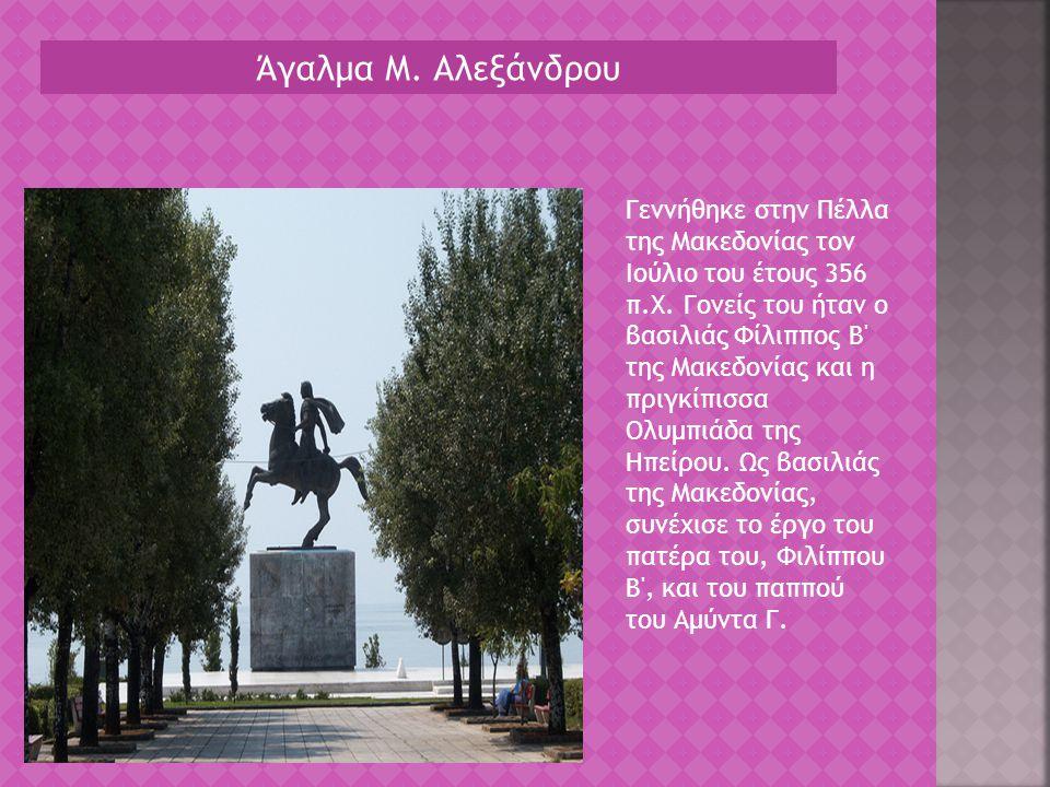 Άγαλμα Μ. Αλεξάνδρου