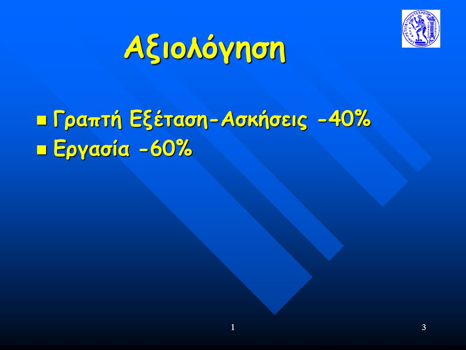 Αξιολόγηση Γραπτή Εξέταση-Ασκήσεις -40% Εργασία -60% 1
