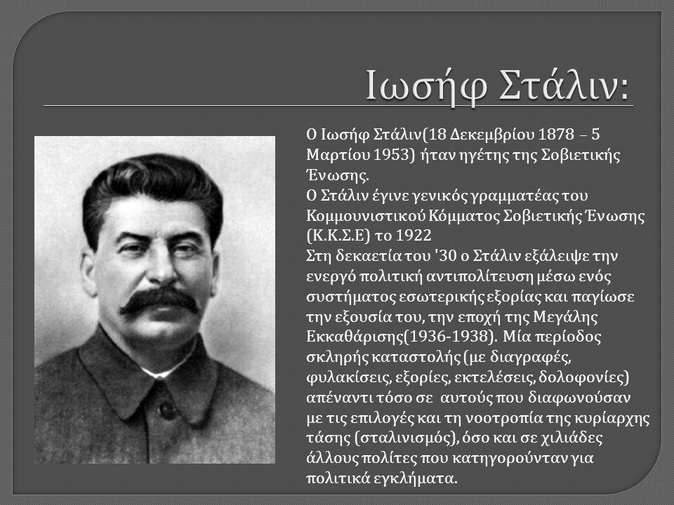 Ιωσήφ Στάλιν: