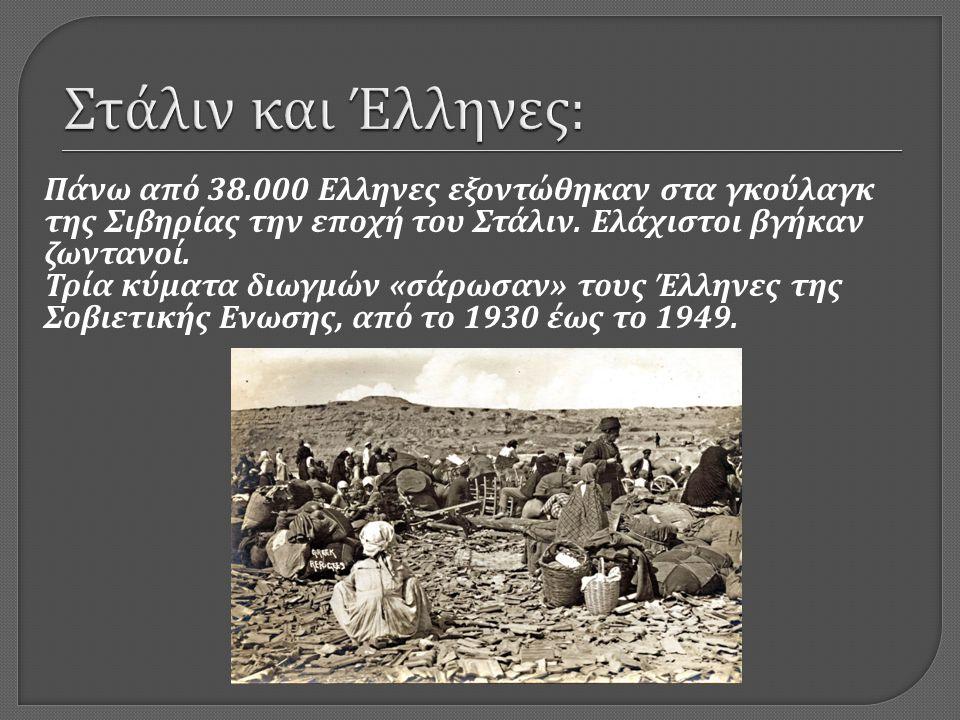 Στάλιν και Έλληνες: