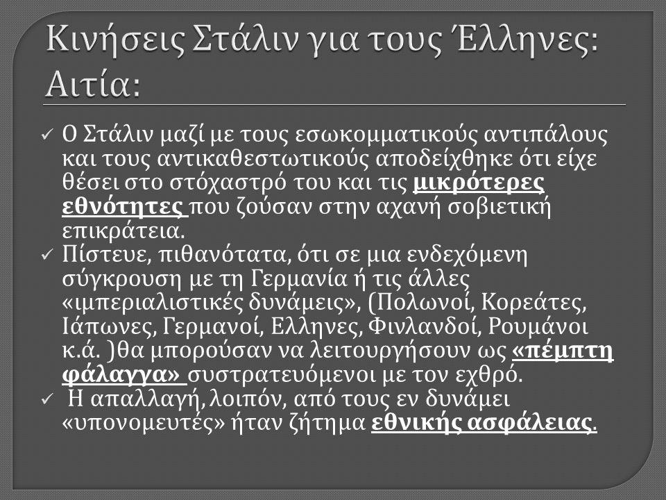 Κινήσεις Στάλιν για τους Έλληνες: Αιτία: