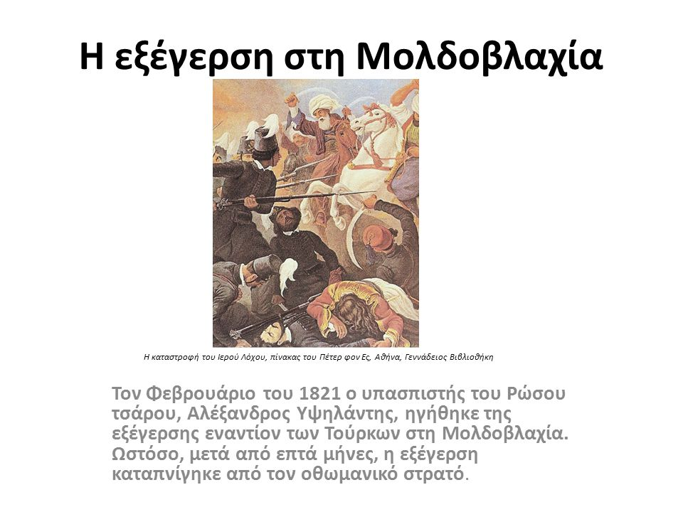 Η εξέγερση στη Μολδοβλαχία