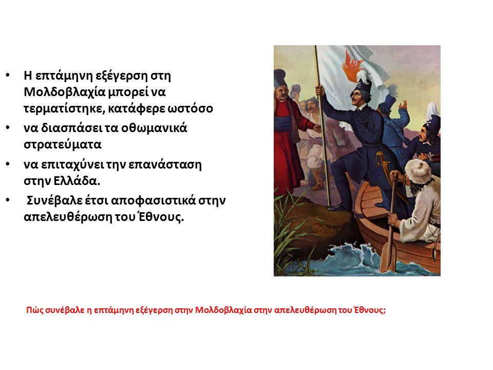 να διασπάσει τα οθωμανικά στρατεύματα