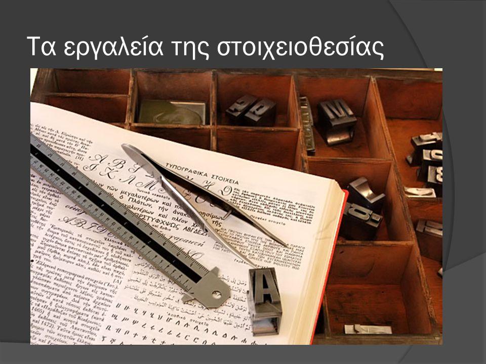 Τα εργαλεία της στοιχειοθεσίας