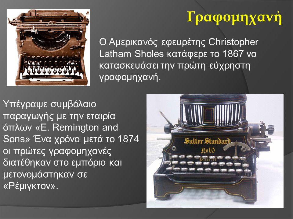 Γραφομηχανή Ο Αμερικανός εφευρέτης Christopher Latham Sholes κατάφερε το 1867 να κατασκευάσει την πρώτη εύχρηστη γραφομηχανή.