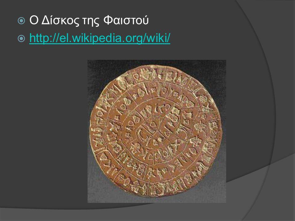 Ο Δίσκος της Φαιστού http://el.wikipedia.org/wiki/