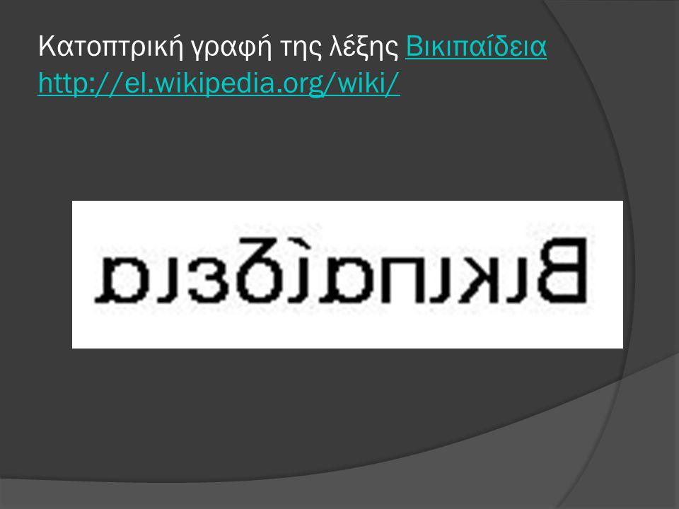 Κατοπτρική γραφή της λέξης Βικιπαίδεια http://el.wikipedia.org/wiki/