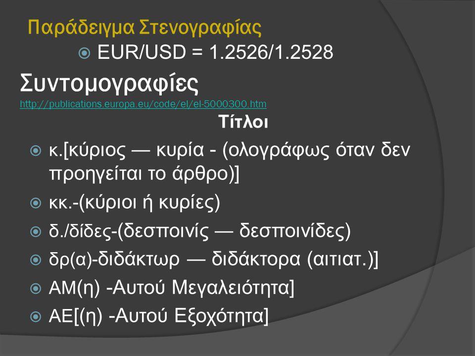 Συντομογραφίες http://publications.europa.eu/code/el/el-5000300.htm
