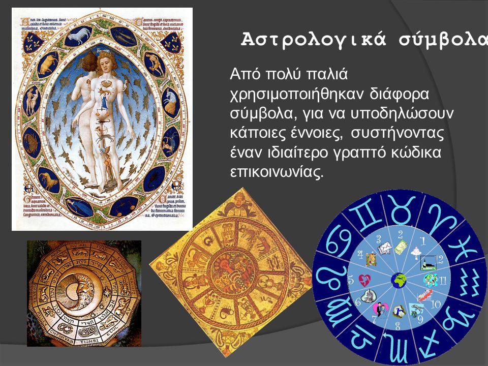 Αστρολογικά σύμβολα