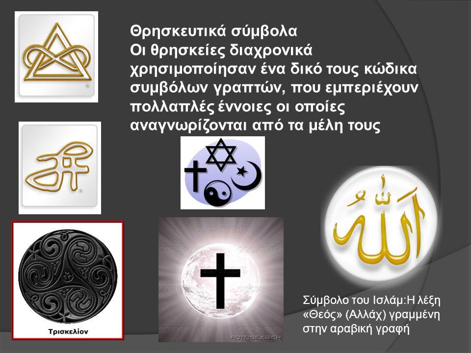 Θρησκευτικά σύμβολα