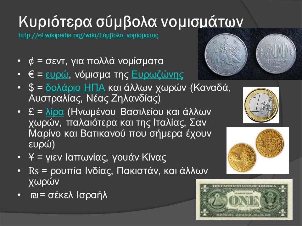 Κυριότερα σύμβολα νομισμάτων http://el. wikipedia