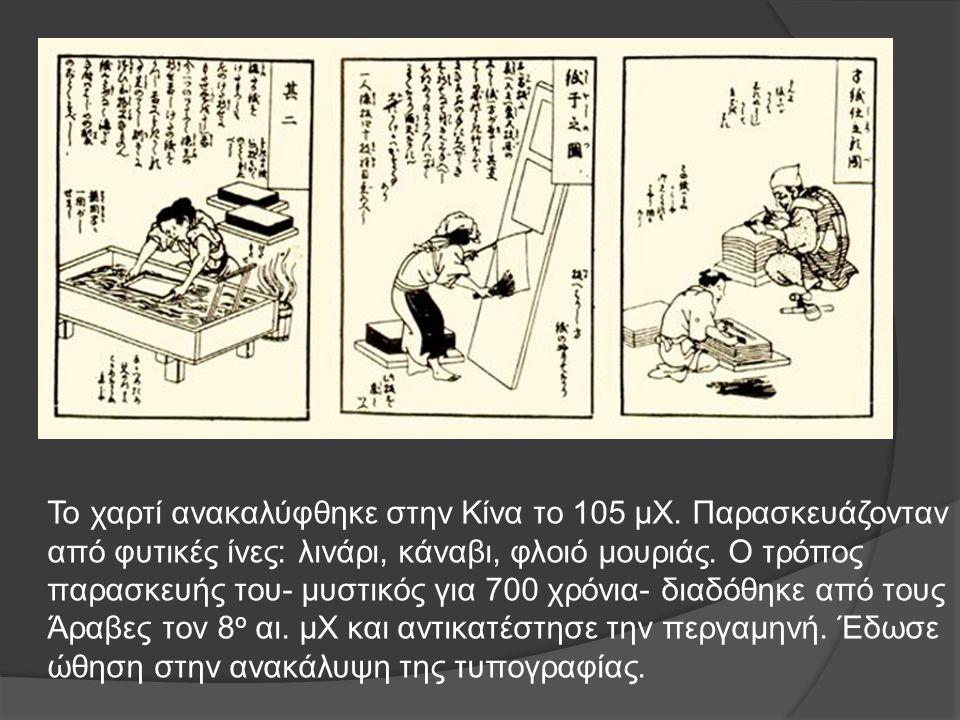 Το χαρτί ανακαλύφθηκε στην Κίνα το 105 μΧ