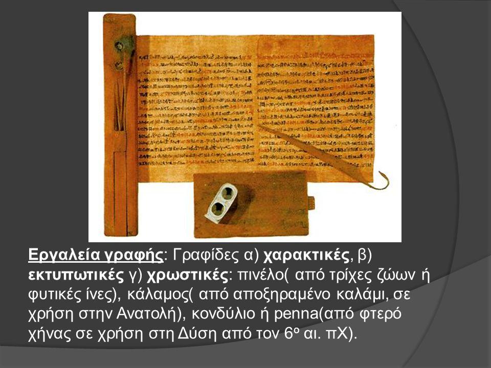 Εργαλεία γραφής: Γραφίδες α) χαρακτικές, β) εκτυπωτικές γ) χρωστικές: πινέλο( από τρίχες ζώων ή φυτικές ίνες), κάλαμος( από αποξηραμένο καλάμι, σε χρήση στην Ανατολή), κονδύλιο ή penna(από φτερό χήνας σε χρήση στη Δύση από τον 6ο αι.