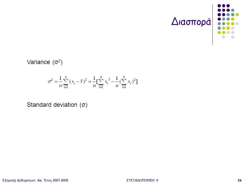 Διασπορά Variance (σ2) Standard deviation (σ)