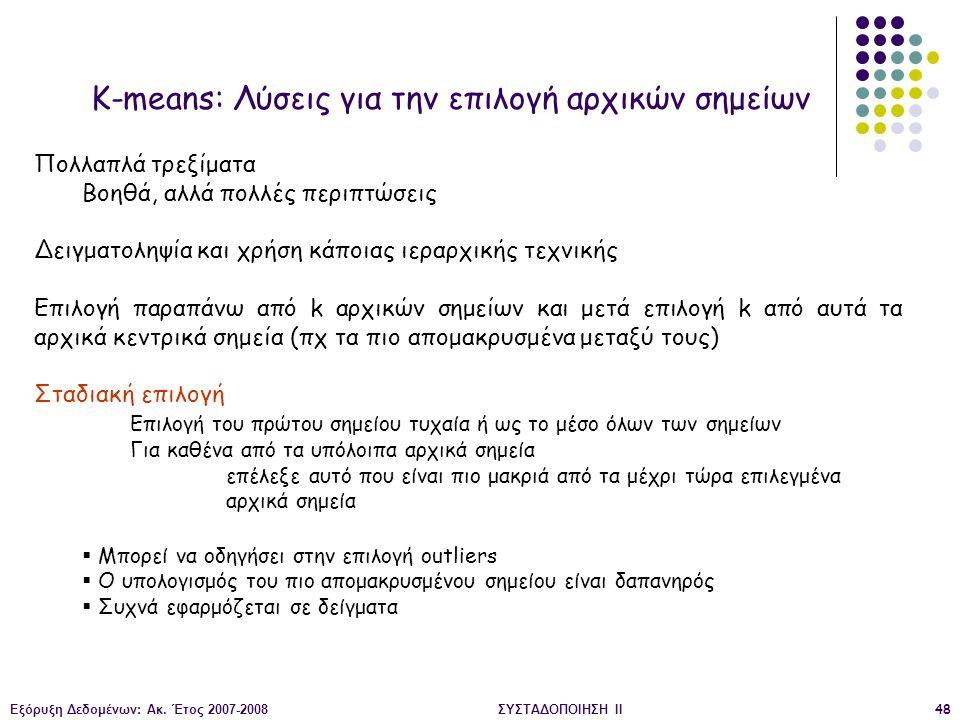 K-means: Λύσεις για την επιλογή αρχικών σημείων