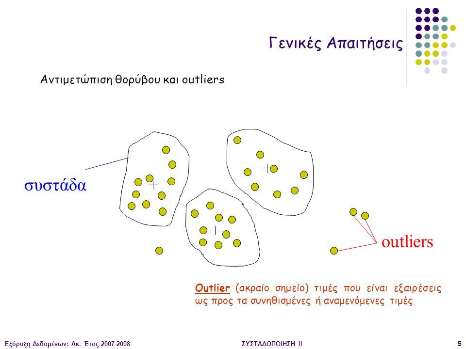 Αντιμετώπιση θορύβου και outliers