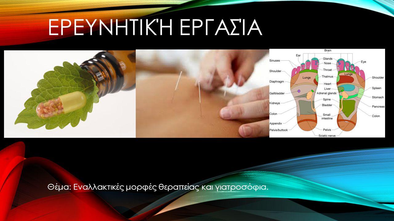Θέμα: Εναλλακτικές μορφές θεραπείας και γιατροσόφια.