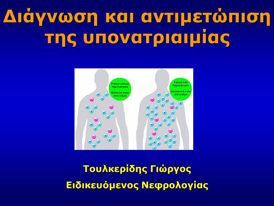 Διάγνωση και αντιμετώπιση της υπονατριαιμίας Ειδικευόμενος Νεφρολογίας