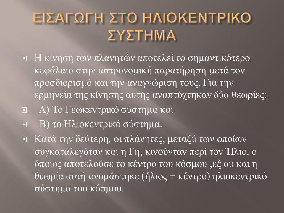 ΕΙΣΑΓΩΓΗ ΣΤΟ ΗΛΙΟΚΕΝΤΡΙΚΟ ΣΥΣΤΗΜΑ