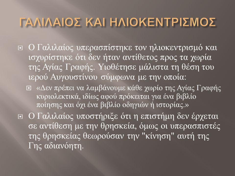 ΓΑΛΙΛΑΙΟΣ ΚΑΙ ΗΛΙΟΚΕΝΤΡΙΣΜΟΣ