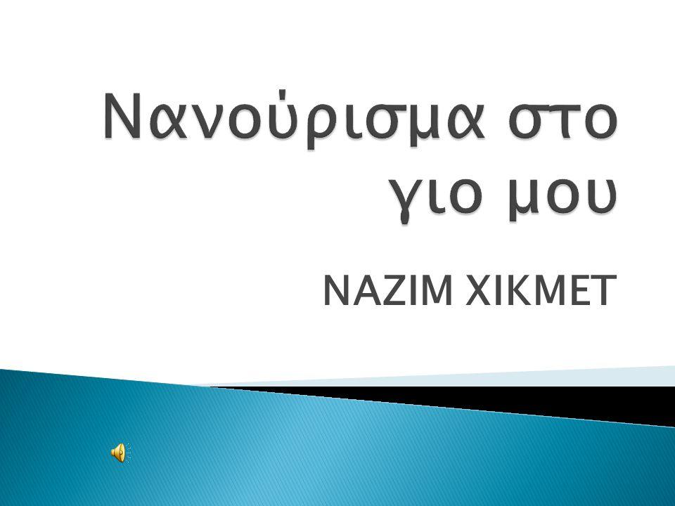 Νανούρισμα στο γιο μου ΝΑΖΙΜ ΧΙΚΜΕΤ