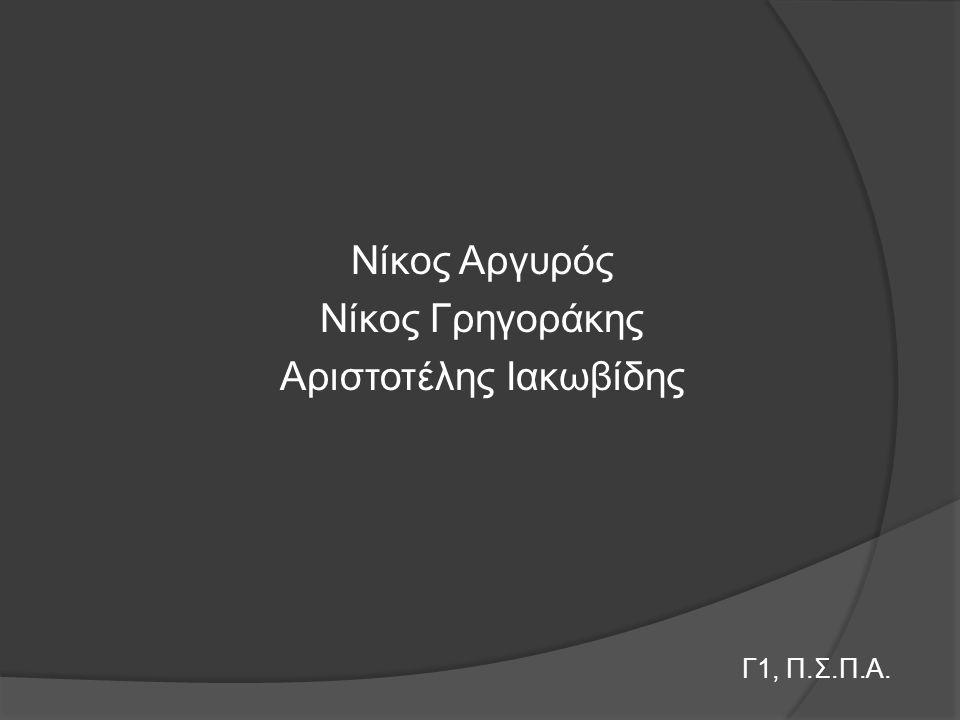 Νίκος Αργυρός Νίκος Γρηγοράκης Αριστοτέλης Ιακωβίδης Γ1, Π.Σ.Π.Α.