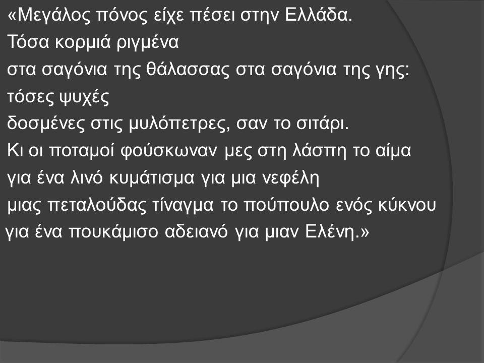 «Μεγάλος πόνος είχε πέσει στην Ελλάδα