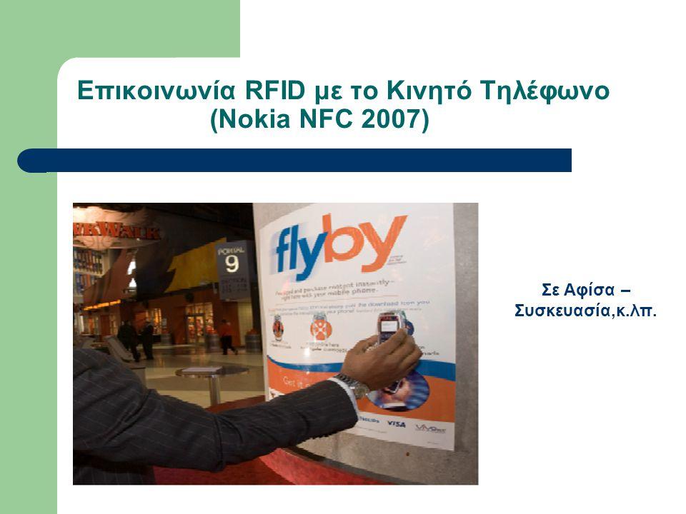 Επικοινωνία RFID με το Κινητό Τηλέφωνο (Νokia NFC 2007)