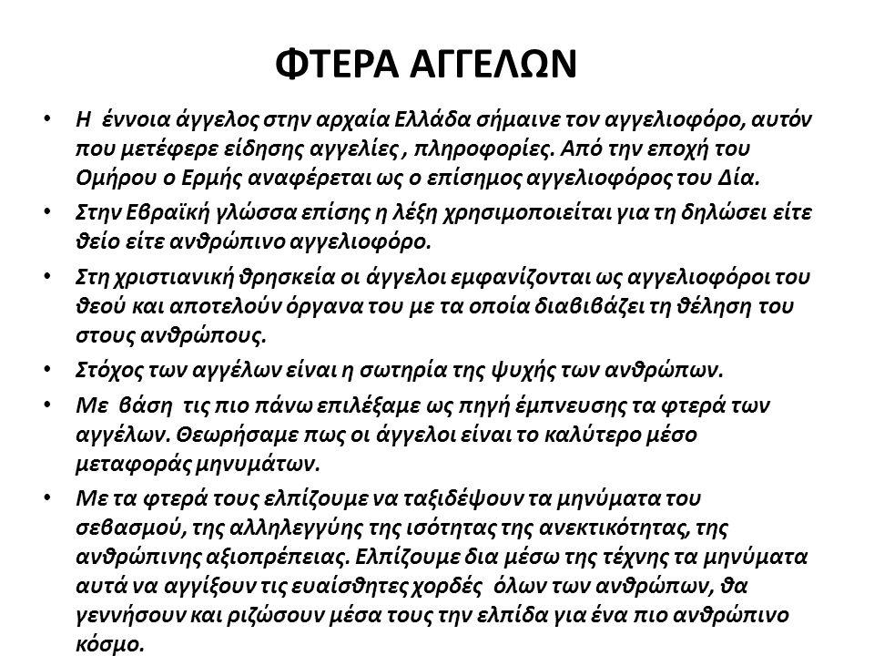 ΦΤΕΡΑ ΑΓΓΕΛΩΝ