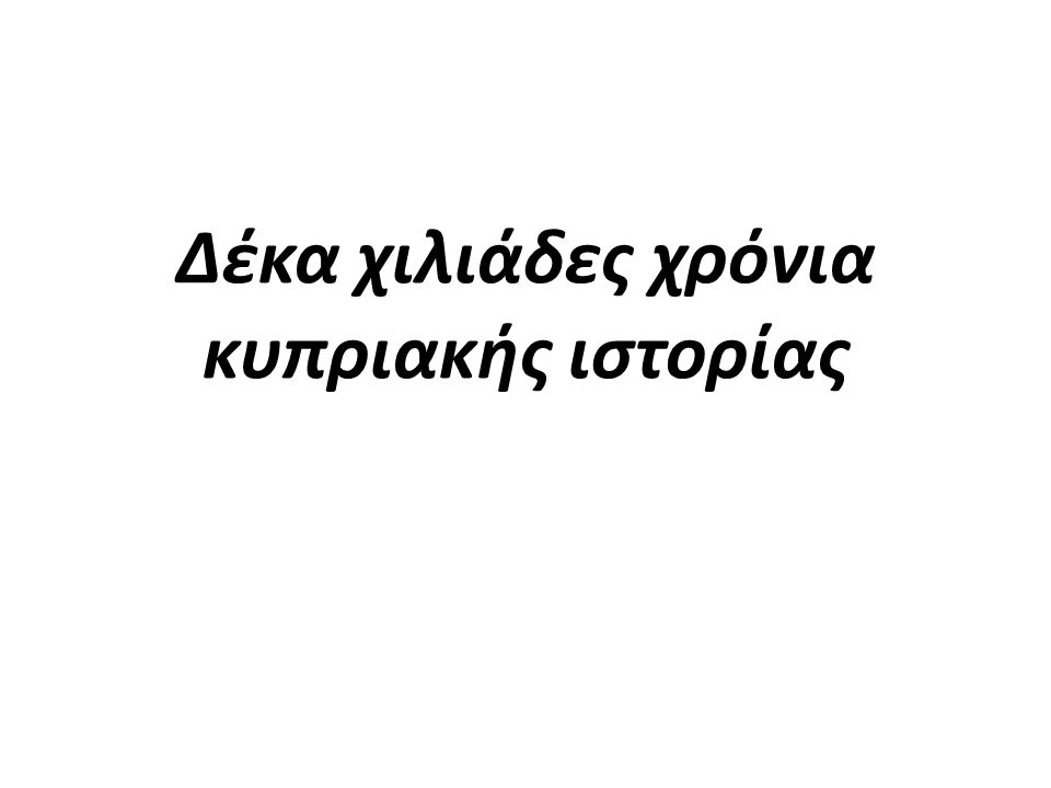 Δέκα χιλιάδες χρόνια κυπριακής ιστορίας