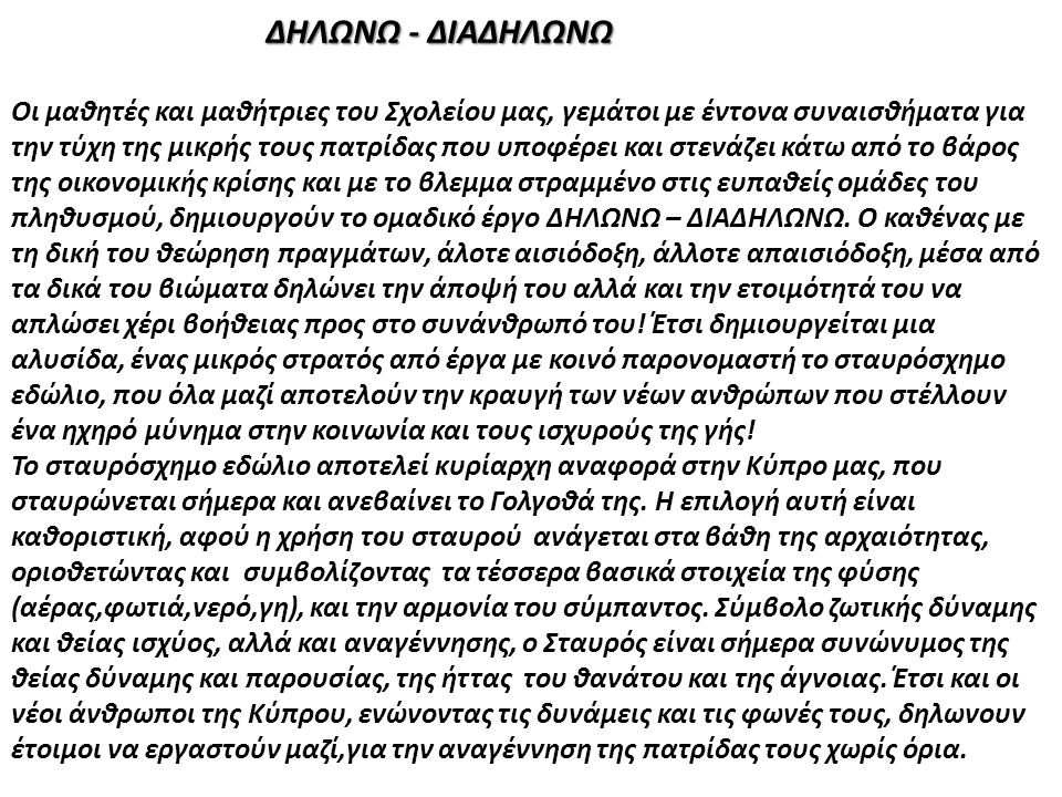 ΔΗΛΩΝΩ - ΔΙΑΔΗΛΩΝΩ