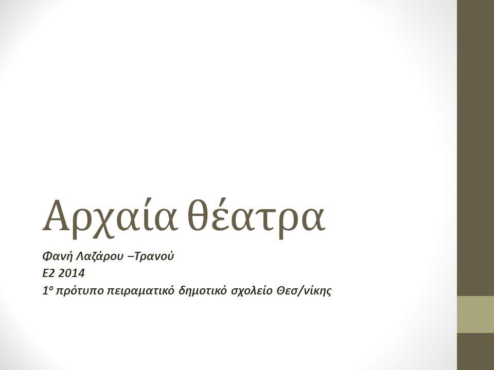 Αρχαία θέατρα Φανή Λαζάρου –Τρανού Ε2 2014