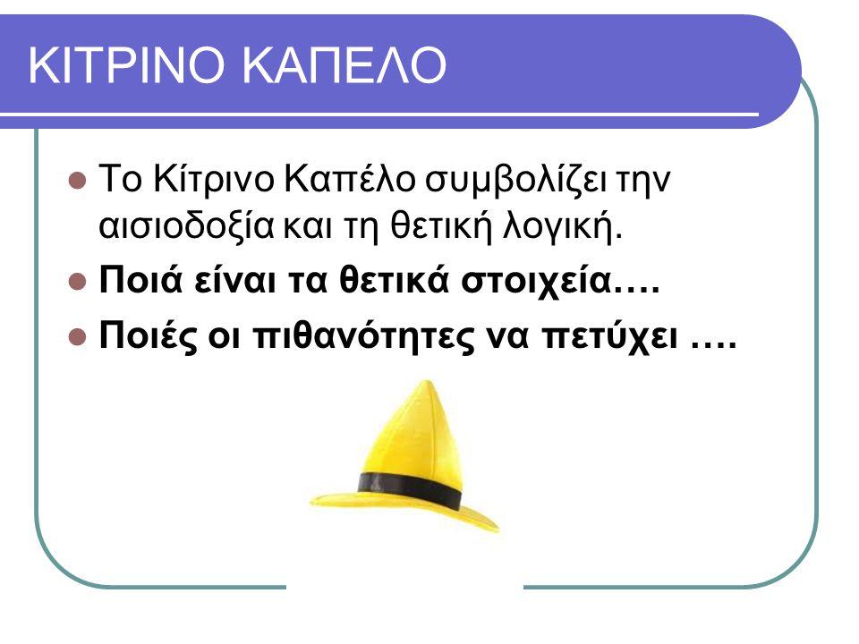 ΚΙΤΡΙΝΟ ΚΑΠΕΛΟ Το Κίτρινο Καπέλο συμβολίζει την αισιοδοξία και τη θετική λογική. Ποιά είναι τα θετικά στοιχεία….