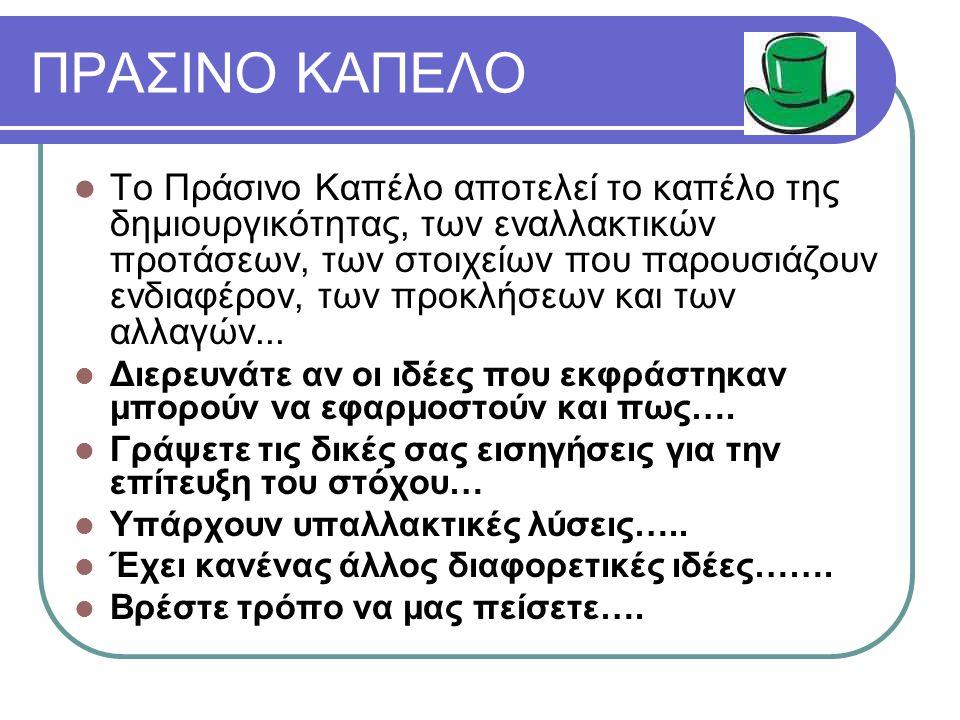 ΠΡΑΣΙΝΟ ΚΑΠΕΛΟ