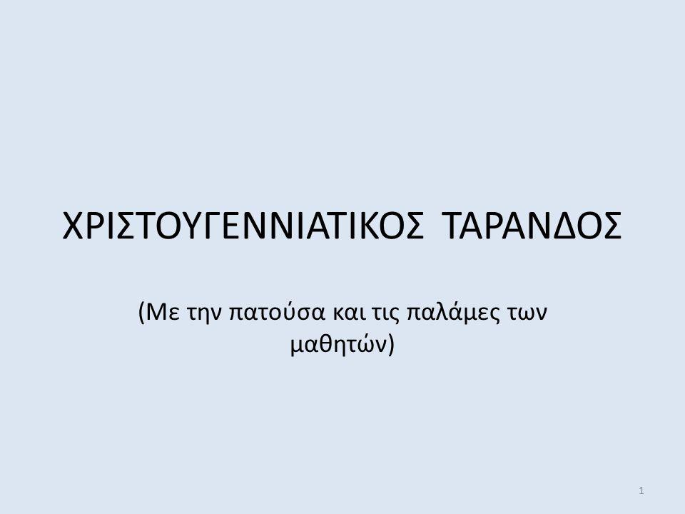 ΧΡΙΣΤΟΥΓΕΝΝΙΑΤΙΚΟΣ ΤΑΡΑΝΔΟΣ