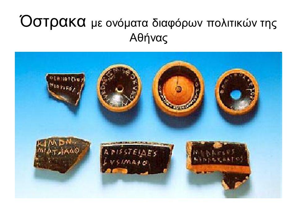 Όστρακα με ονόματα διαφόρων πολιτικών της Αθήνας