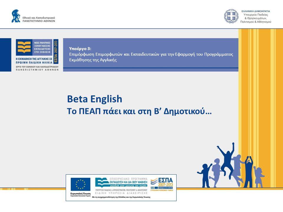 Beta English Tο ΠΕΑΠ πάει και στη Β' Δημοτικού… Υποέργο 3: