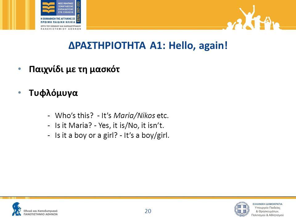 ΔΡΑΣΤΗΡΙΟΤΗΤΑ A1: Hello, again!