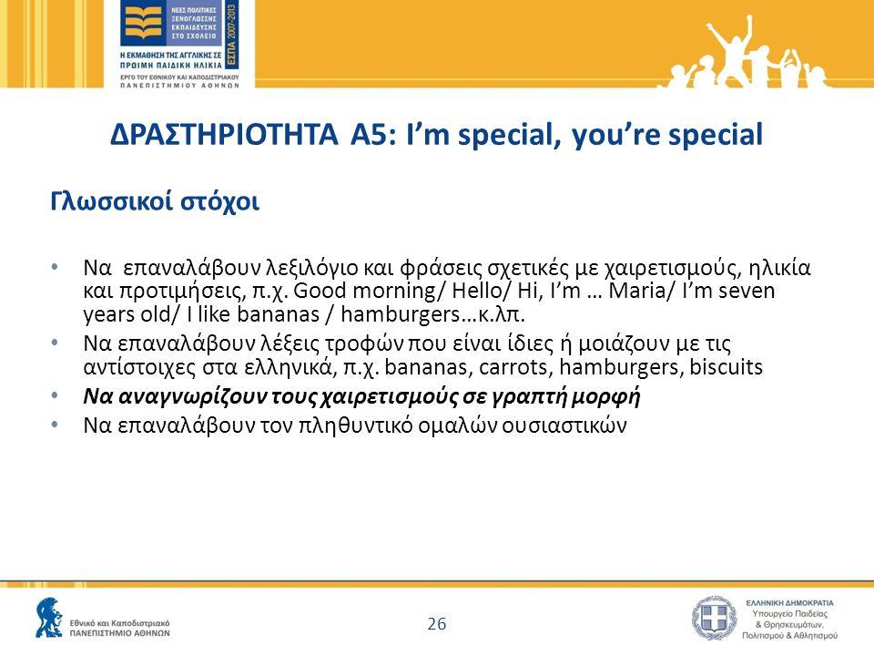 ΔΡΑΣΤΗΡΙΟΤΗΤΑ Α5: I'm special, you're special
