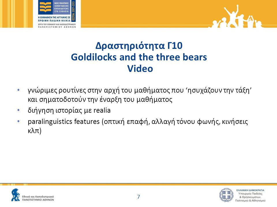 Δραστηριότητα Γ10 Goldilocks and the three bears Video