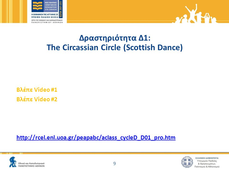 Δραστηριότητα Δ1: The Circassian Circle (Scottish Dance)