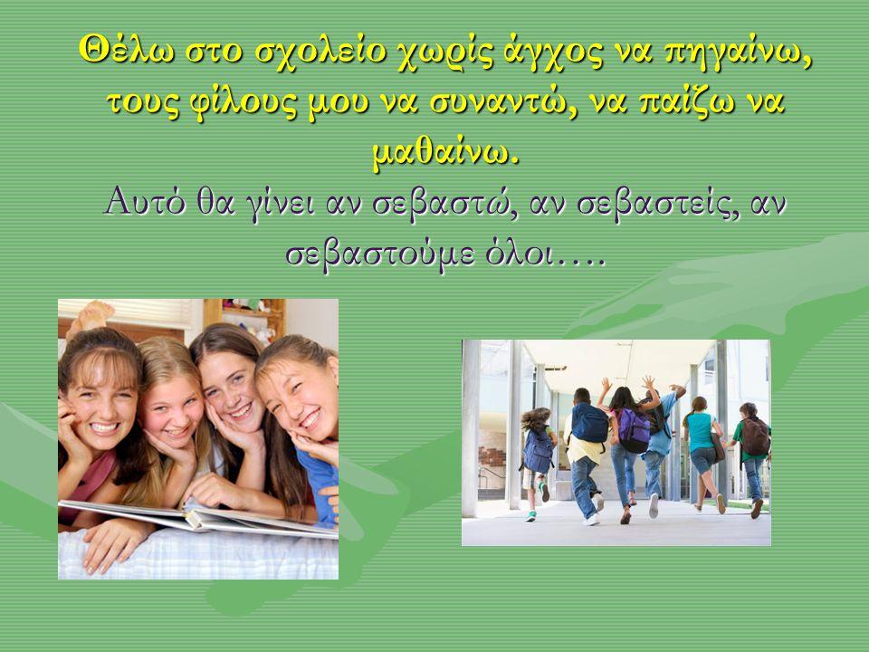 Θέλω στο σχολείο χωρίς άγχος να πηγαίνω, τους φίλους μου να συναντώ, να παίζω να μαθαίνω.