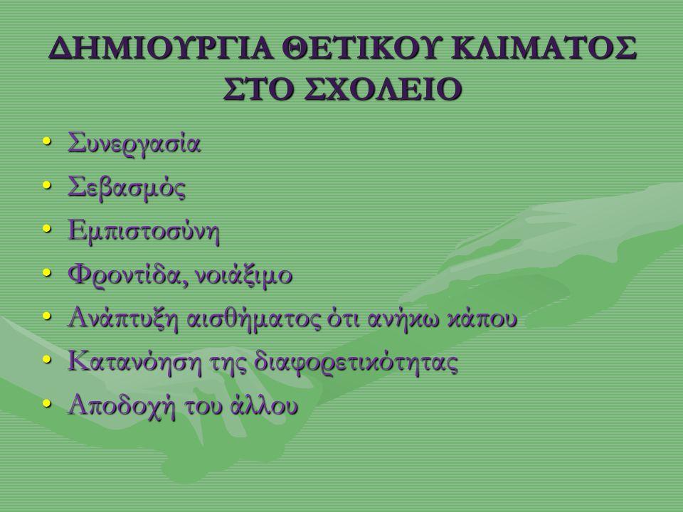 ΔΗΜΙΟΥΡΓΙΑ ΘΕΤΙΚΟΥ ΚΛΙΜΑΤΟΣ ΣΤΟ ΣΧΟΛΕΙΟ