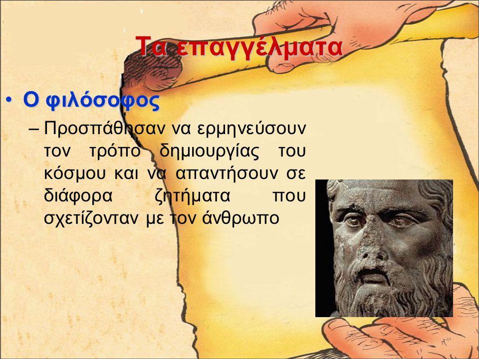 Τα επαγγέλματα Ο φιλόσοφος