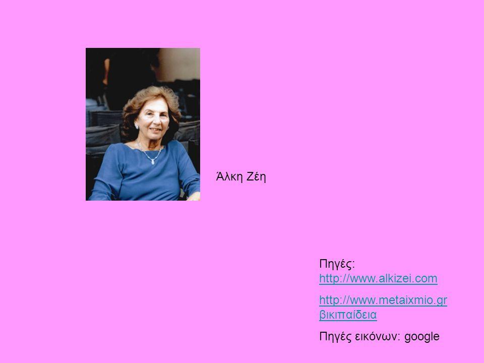 Άλκη Ζέη Πηγές: http://www.alkizei.com http://www.metaixmio.grβικιπαίδεια Πηγές εικόνων: google