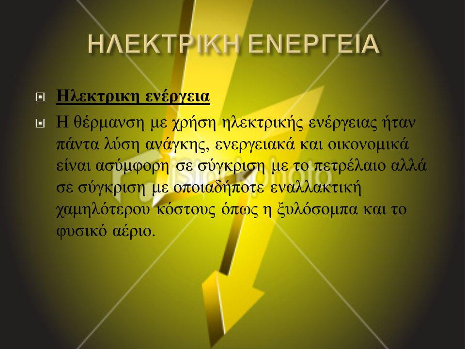 ΗΛΕΚΤΡΙΚΗ ΕΝΕΡΓΕΙΑ Ηλεκτρικη ενέργεια