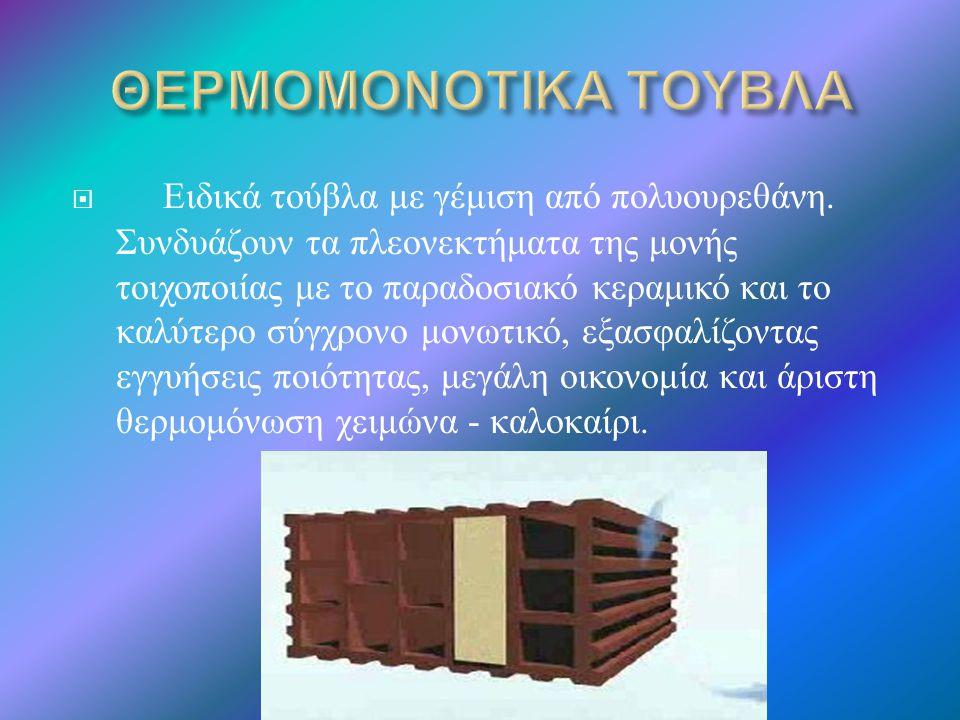 ΘΕΡΜΟΜΟΝΟΤΙΚΑ ΤΟΥΒΛΑ