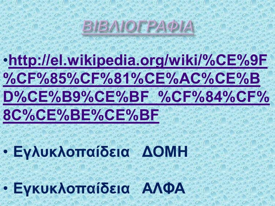 ΒΙΒΛΙΟΓΡΑΦΙΑ http://el.wikipedia.org/wiki/%CE%9F%CF%85%CF%81%CE%AC%CE%BD%CE%B9%CE%BF_%CF%84%CF%8C%CE%BE%CE%BF.