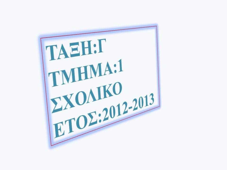 ΤΑΞΗ:Γ ΤΜΗΜΑ:1 ΣΧΟΛΙΚΟ ΕΤΟΣ:2012-2013